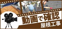 上尾市、桶川市、伊奈町やその周辺のエリア、その他地域の屋根工事を動画で確認