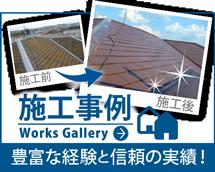 上尾市、桶川市、伊奈町やその周辺のエリア、その他地域の施工事例