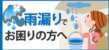 上尾市、桶川市、伊奈町やその周辺エリアで雨漏りでお困りの方へ