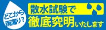 上尾市、桶川市、伊奈町やその周辺エリアの雨漏り対策、散水試験もお任せください