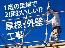 街の屋根やさん埼玉上尾店では足場の有効活用をお勧めします