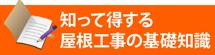 知って得する街の屋根やさん埼玉上尾店の基礎知識