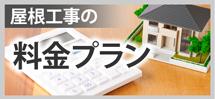上尾市、桶川市、伊奈町やその周辺エリアへ、埼玉上尾店の料金プランです