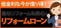 上尾市、桶川市、伊奈町やその周辺エリアへ、埼玉上尾店のリフォームローンです