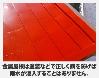 金属屋根は塗装などで正しく錆を防げば 雨水が浸入することはありません。