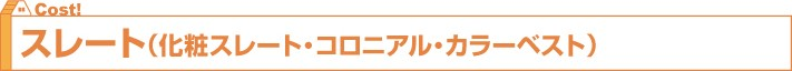 スレート(化粧スレート・コロニアル・カラーベスト)