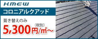 コロニアルクアッド5300円/㎡~