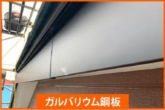 ガルバリウム鋼板の破風板・鼻隠し