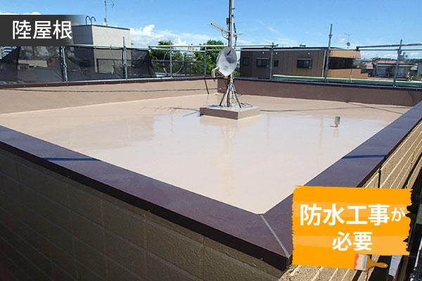 陸屋根は防水工事が必要