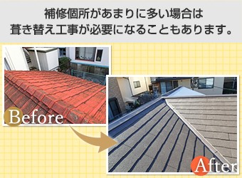 洋瓦の補修個所個所が多いため葺き替え工事を行った屋根