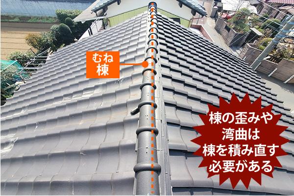 棟の歪みや湾曲は棟を積み直す必要がある