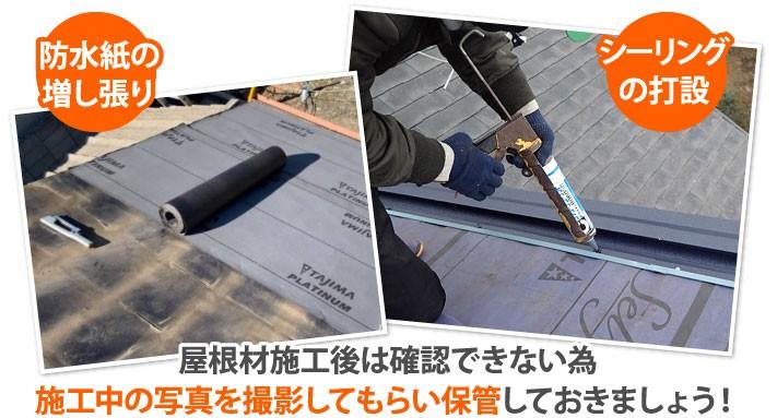 屋根材施工後は確認できない為施工中の写真を撮影してもらい保管しておきましょう!