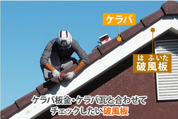 ケラバ板金・ケラバ瓦と合わせてチェックしたい破風板