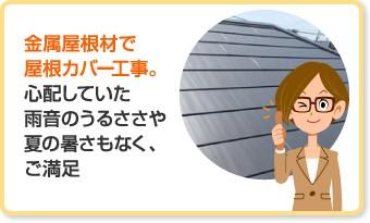 パミールのお悩みを金属屋根のカバー工法で解決