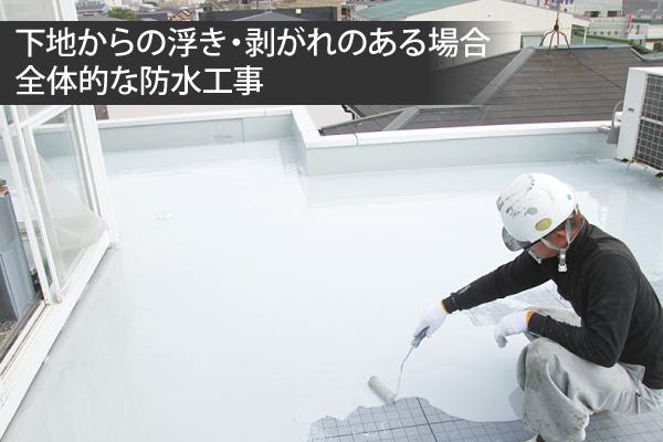 下地からの浮き・剥がれのある場合全体的な防水工事