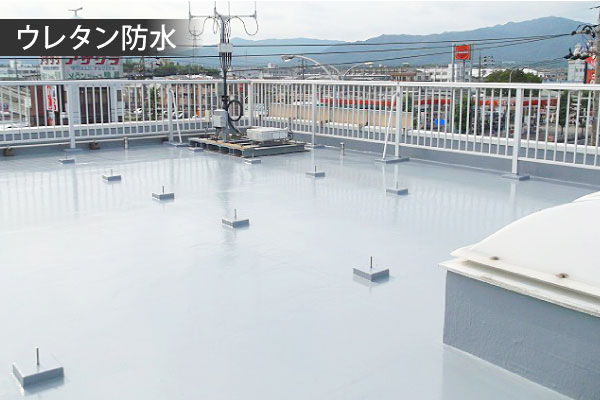 塗膜防水の一種であるウレタン防水