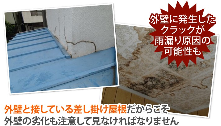 外壁と接している差し掛け屋根だからこ 外壁の劣化も注意して見なければなりません