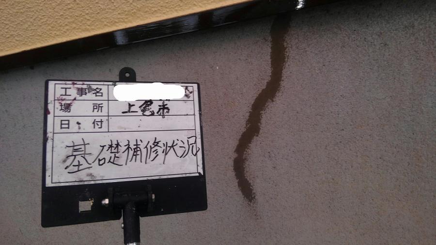 外壁 補修 写真