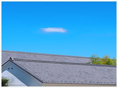 快晴時の屋根の写真