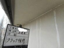 外壁補修写真