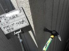 渡辺様 釘打ち直し 写真