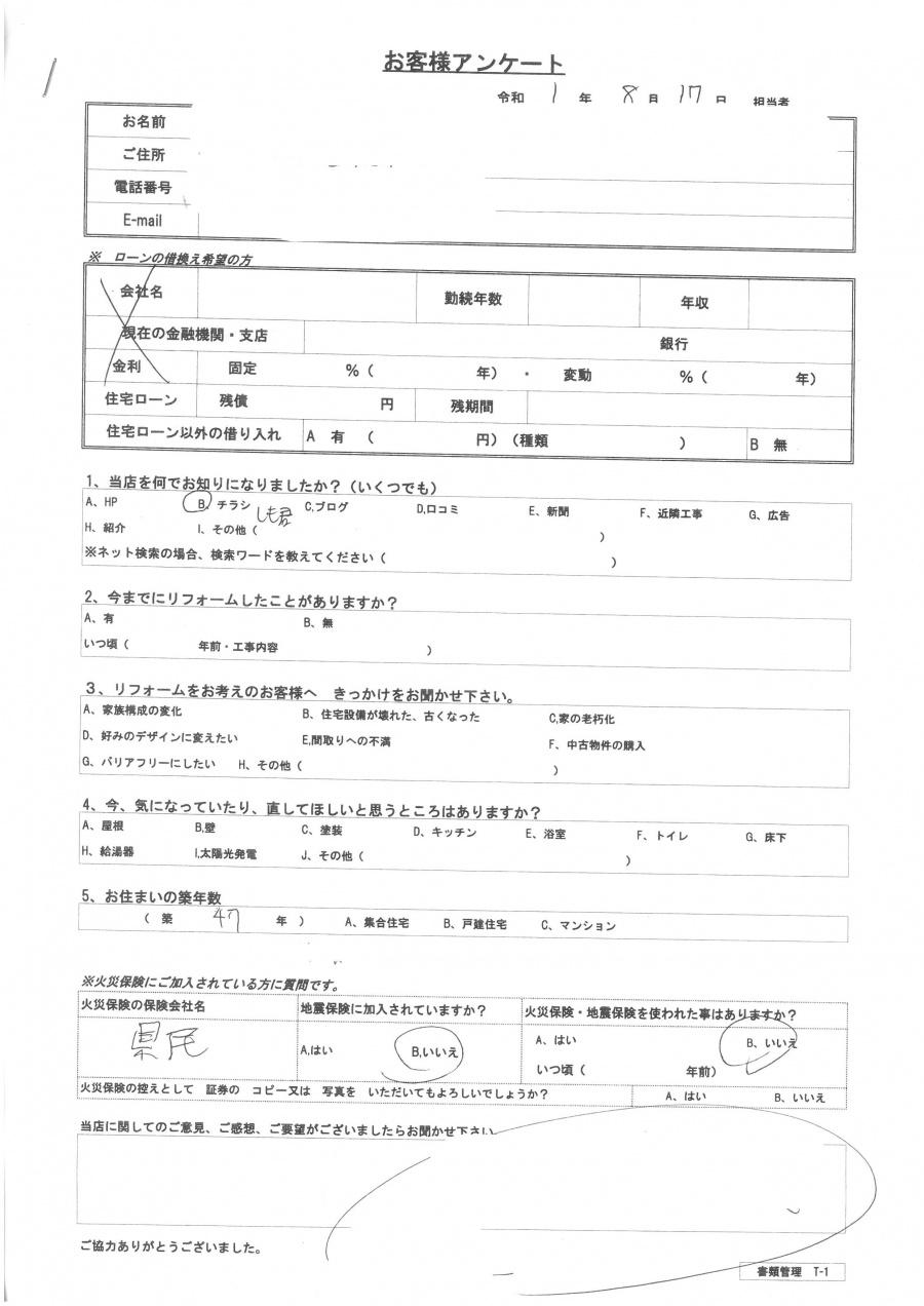 上尾市 雨樋交換アンケート