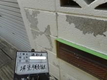 塗装剥がし 浦和区
