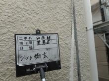 豊島区 外壁シール撤去