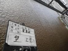 豊島区 外壁塗装上塗り