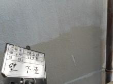 羽生市 外壁下塗り中