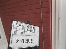 加須市の外壁シール撤去