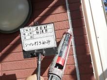 加須市外壁シール打ち込み