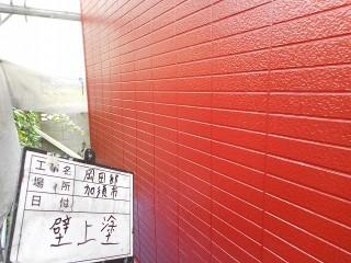 加須市外壁 完成