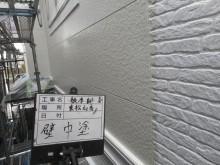 東松山市 外壁中塗り