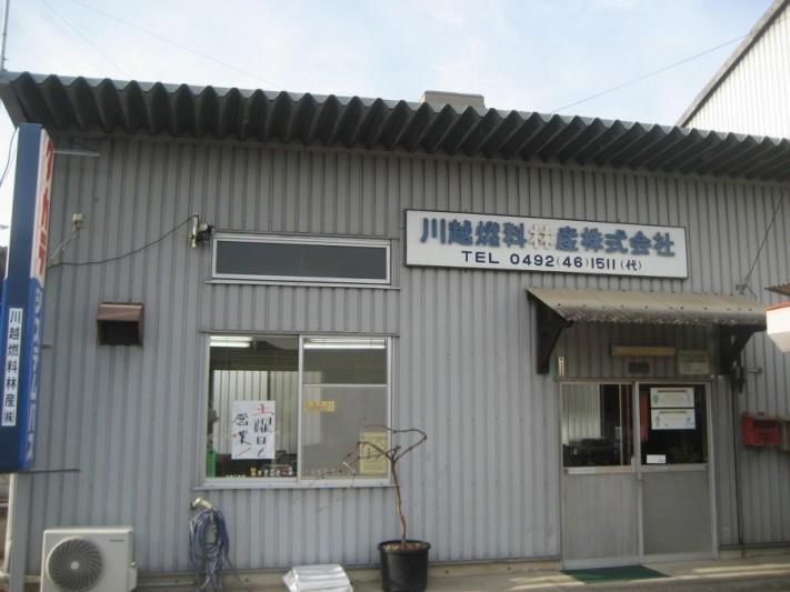 川越市会社事務所