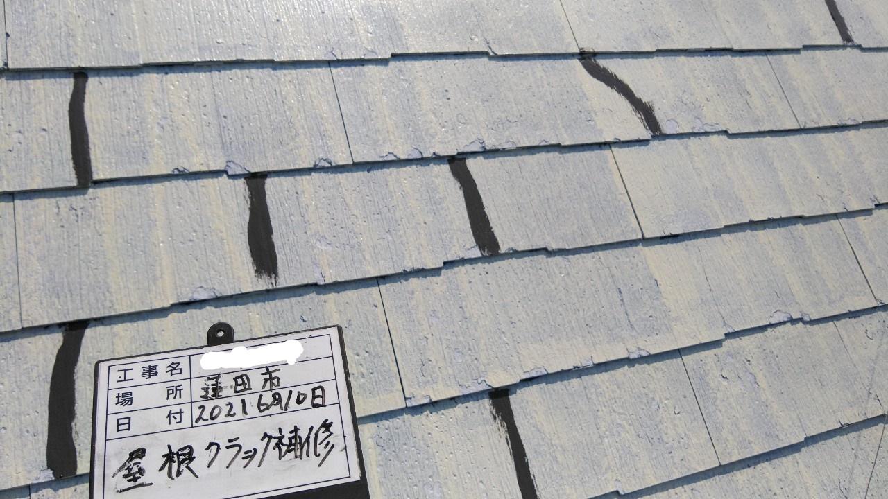 屋根ひび割れの補修
