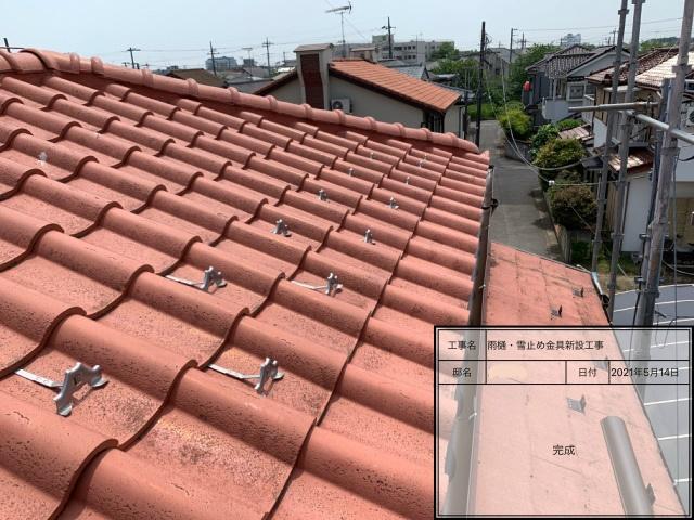 雪止め設置後の屋根