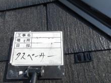 上尾市 タスペーサー取付け