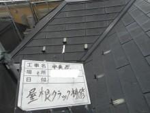 屋根 タスペーサ―取付