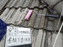 屋根 下塗り 写真