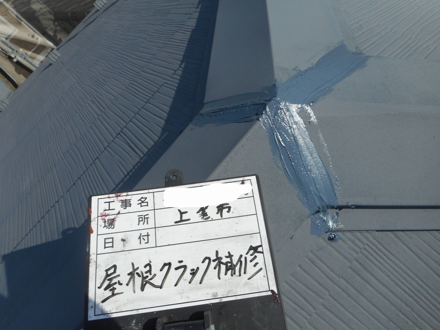 屋根板金 補修