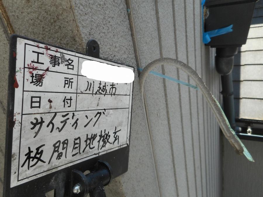 渡辺様 サイディングシール撤去