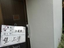 外壁 上塗り 写真