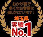 上尾市、桶川市、伊奈町やその周辺エリア、おかげさまで多くのお客様に選ばれています!