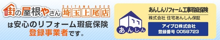 街の屋根やさん埼玉上尾店は安心のリフォーム瑕疵保険登録事業者です