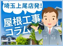 上尾市、桶川市、伊奈町やその周辺エリアの屋根工事コラム