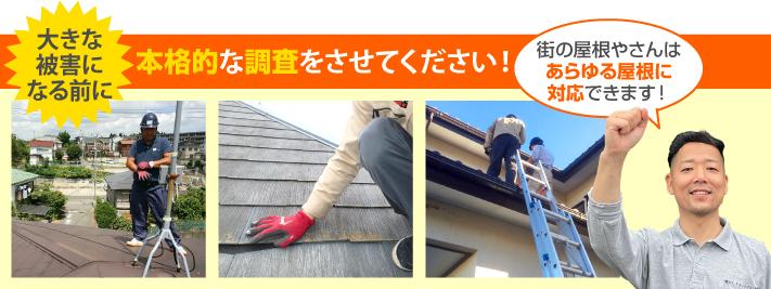 街の屋根やさん埼玉上尾店はは安心の瑕疵保険登録事業者です