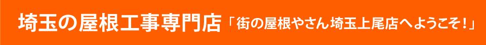 街の屋根やさん埼玉上尾店へようこそ!